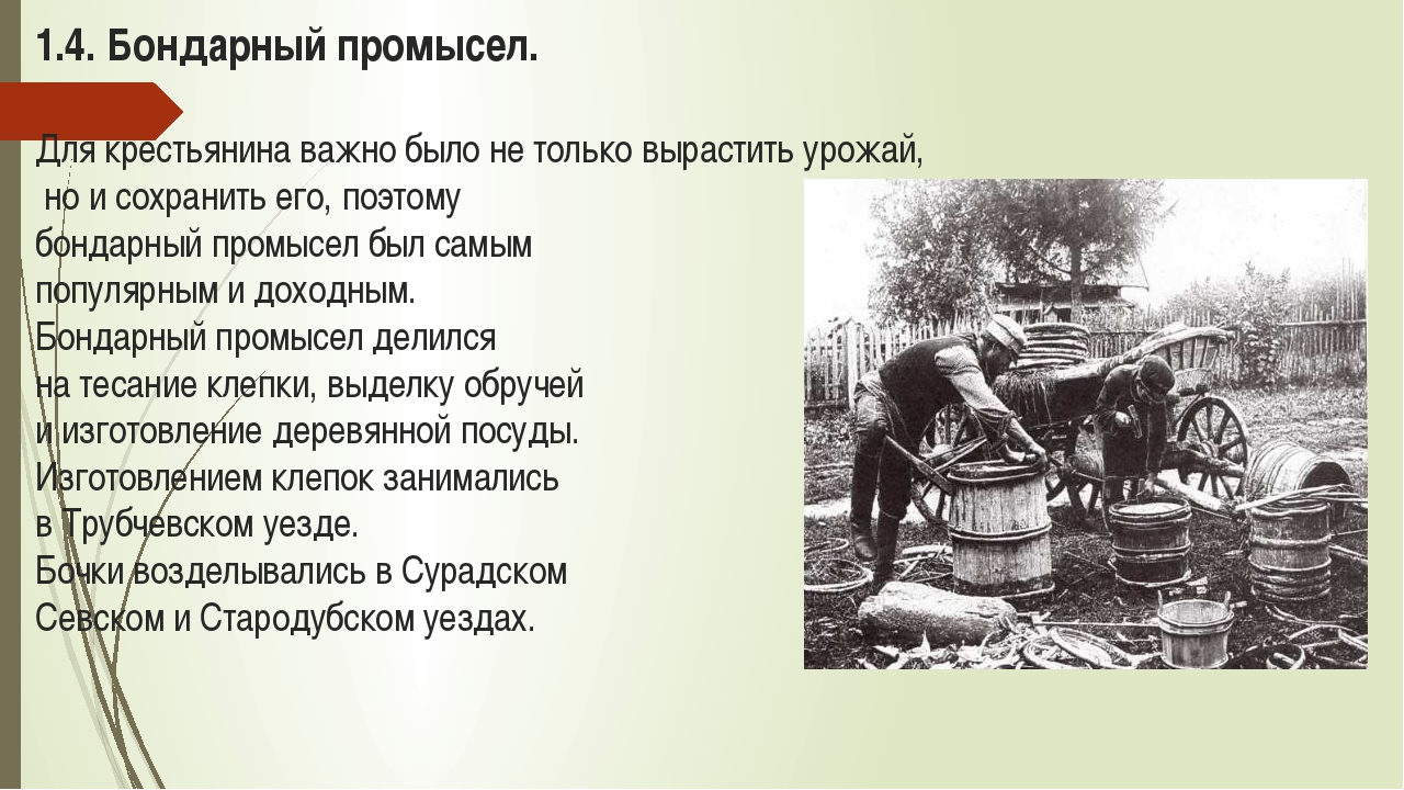1.4. Бондарный промысел. Для крестьянина важно было не только вырастить урожа...