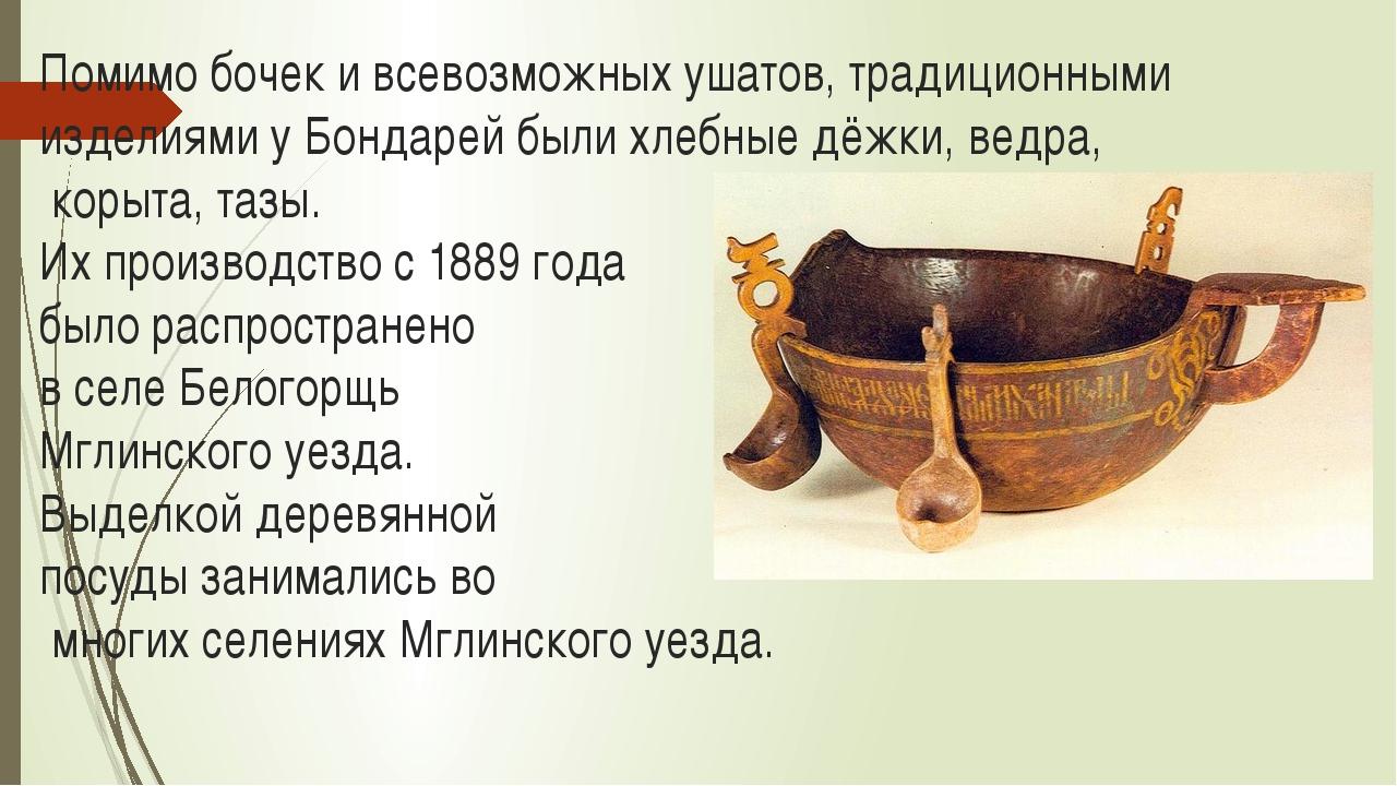 Помимо бочек и всевозможных ушатов, традиционными изделиями у Бондарей были х...
