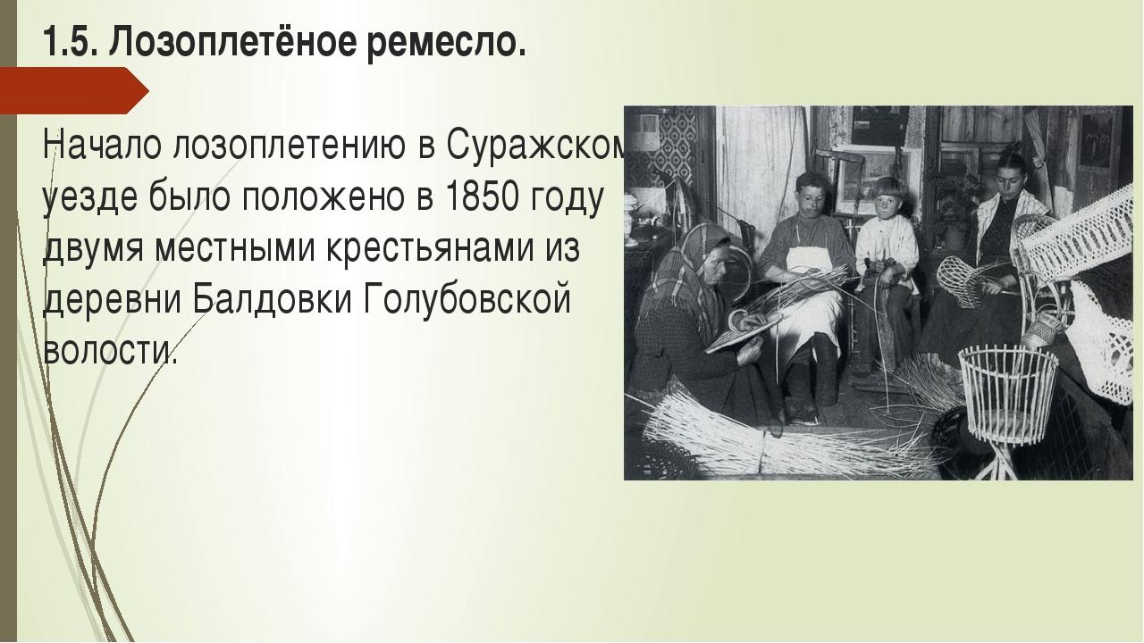 1.5.Лозоплетёное ремесло. Начало лозоплетению в Суражском уезде было положен...