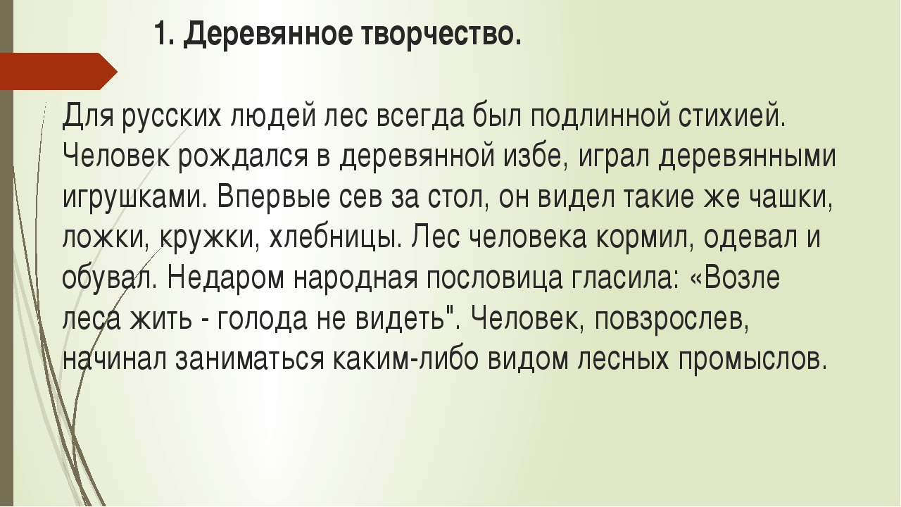 1. Деревянное творчество. Для русских людей лес всегда был подлинной стихией...