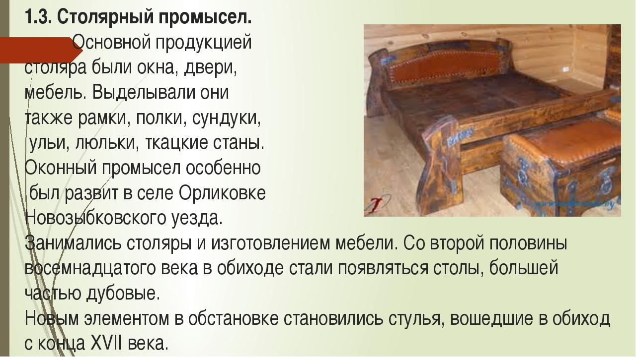 1.3. Столярный промысел. Основной продукцией столяра были окна, двери, мебель...