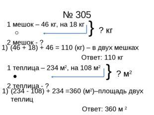 № 305 (46 + 18) + 46 = 110 (кг) – в двух мешках Ответ: 110 кг (234 - 108) + 2