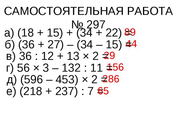 САМОСТОЯТЕЛЬНАЯ РАБОТА № 297 89 44 29 156 286 б) (36 + 27) – (34 – 15) = а) (...