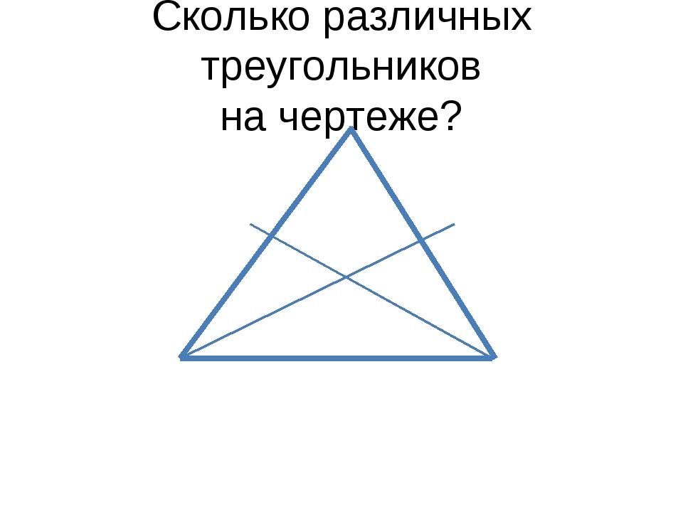 Сколько различных треугольников на чертеже?