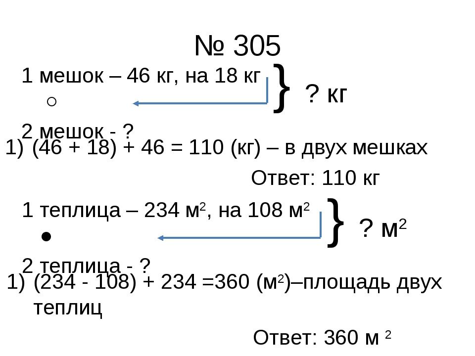 № 305 (46 + 18) + 46 = 110 (кг) – в двух мешках Ответ: 110 кг (234 - 108) + 2...