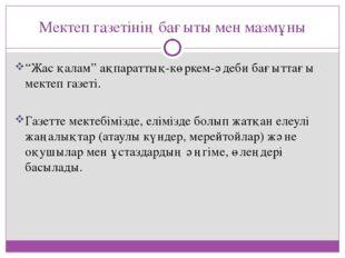 """Мектеп газетінің бағыты мен мазмұны """"Жас қалам"""" ақпараттық-көркем-әдеби бағыт"""