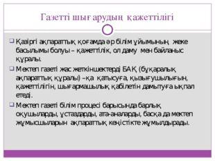 Газетті шығарудың қажеттілігі Қазіргі ақпараттық қоғамда әр білім ұйымының же