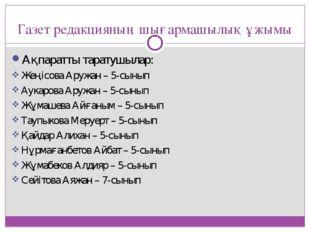 Газет редакцияның шығармашылық ұжымы Ақпаратты таратушылар: Жеңісова Аружан –