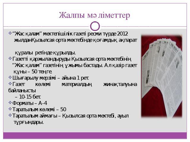 """Жалпы мәліметтер """"Жас қалам"""" мектепішілік газеті ресми түрде 2012 жылданҚызыл..."""