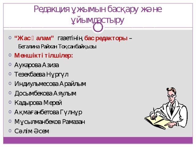 """Редакция ұжымын басқару және ұйымдастыру """"Жас қалам"""" газетінің бас редакторы..."""