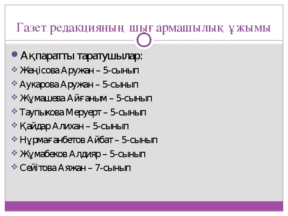 Газет редакцияның шығармашылық ұжымы Ақпаратты таратушылар: Жеңісова Аружан –...