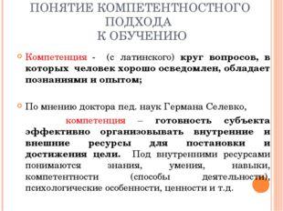 ПОНЯТИЕ КОМПЕТЕНТНОСТНОГО ПОДХОДА К ОБУЧЕНИЮ Компетенция - (с латинского) кру