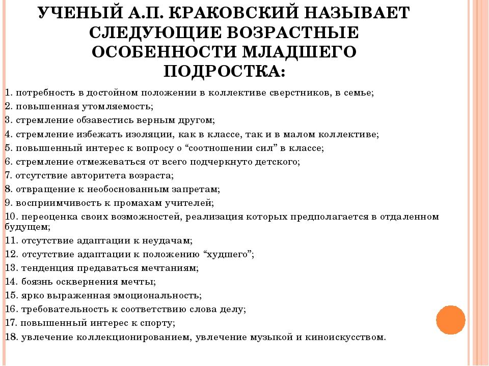 УЧЕНЫЙ А.П. КРАКОВСКИЙ НАЗЫВАЕТ СЛЕДУЮЩИЕ ВОЗРАСТНЫЕ ОСОБЕННОСТИ МЛАДШЕГО ПО...