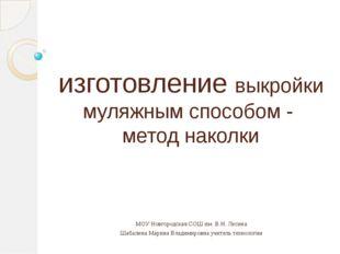 изготовление выкройки муляжным способом - метод наколки МОУ Новгородская СОШ