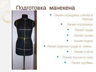 Подготовка манекена Линия середины спинки и переда Линия горловины Линия груд
