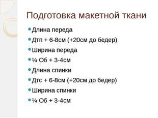 Подготовка макетной ткани Длина переда Дтп + 6-8см (+20см до бедер) Ширина пе