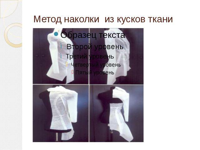 Метод наколки из кусков ткани