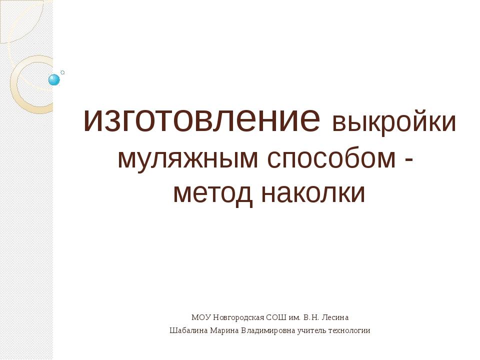 изготовление выкройки муляжным способом - метод наколки МОУ Новгородская СОШ...