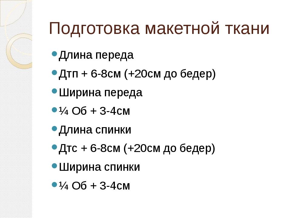 Подготовка макетной ткани Длина переда Дтп + 6-8см (+20см до бедер) Ширина пе...