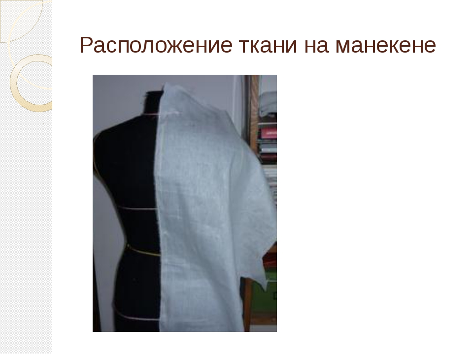 Расположение ткани на манекене