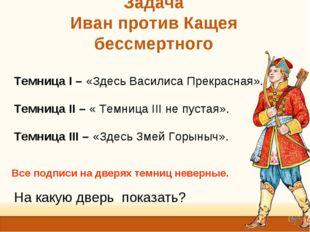 Задача Иван против Кащея бессмертного Темница I – «Здесь Василиса Прекрасная»