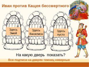 Иван против Кащея бессмертного Все подписи на дверях темниц неверные На какую