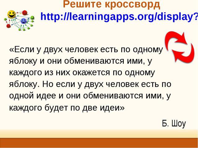 Решите кроссворд http://learningapps.org/display?v=prgb8pnh301 «Если у двух ч...