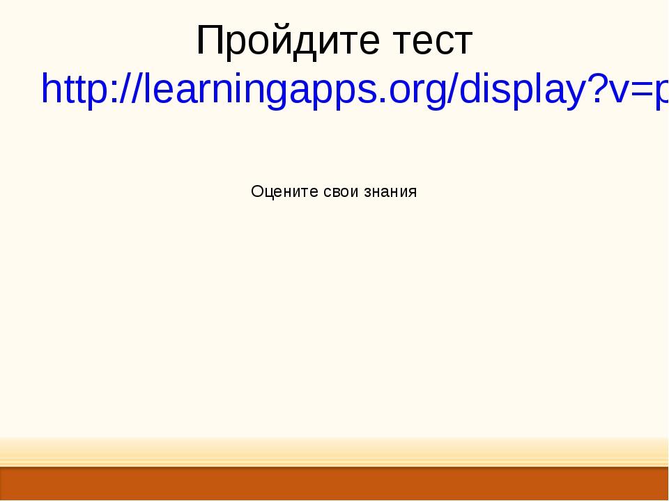 Пройдите тест http://learningapps.org/display?v=p42irahb501 Оцените свои зна...