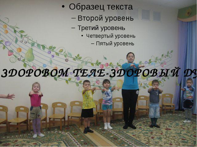 В ЗДОРОВОМ ТЕЛЕ-ЗДОРОВЫЙ ДУХ