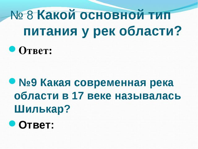 № 8 Какой основной тип питания у рек области? Ответ: №9 Какая современная рек...