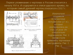 Первое упоминание о чертежах в России относится к началу XVI в. И содержится