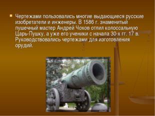 Чертежами пользовались многие выдающиеся русские изобретатели и инженеры. В 1
