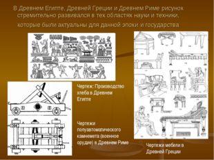 В Древнем Египте, Древней Греции и Древнем Риме рисунок стремительно развивал