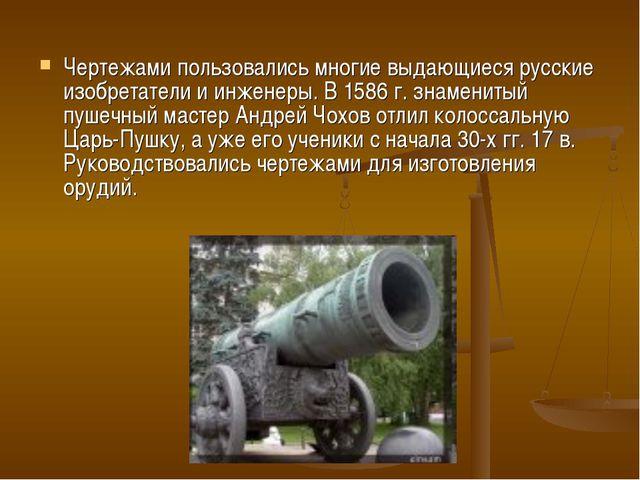 Чертежами пользовались многие выдающиеся русские изобретатели и инженеры. В 1...