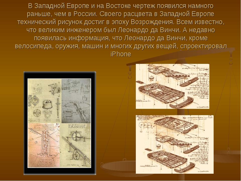 В Западной Европе и на Востоке чертеж появился намного раньше, чем в России....