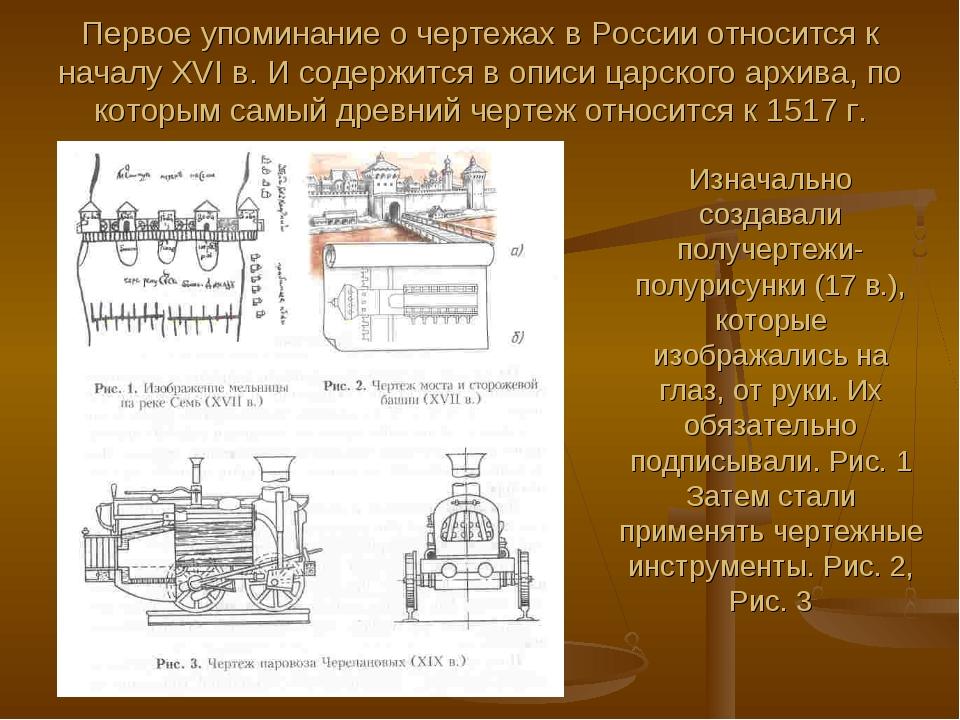 Первое упоминание о чертежах в России относится к началу XVI в. И содержится...