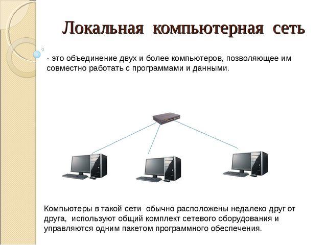 Локальная компьютерная сеть - это объединение двух и более компьютеров, позво...