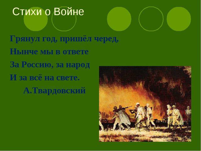 Стихи о Войне Грянул год, пришёл черед, Нынче мы в ответе За Россию, за народ...