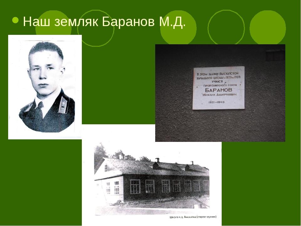 Наш земляк Баранов М.Д.
