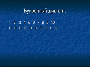 Буквенный диктант. 1 2 3 4 5 6 7 8 9 10 С Н Н С Н Н С С Н С