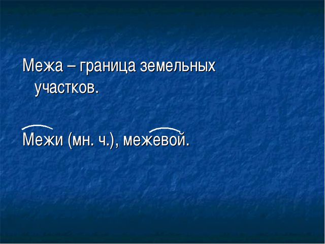 Межа – граница земельных участков. Межи (мн. ч.), межевой.