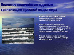Является величайшим единым хранилищем пресной воды мира Байкал считается самы