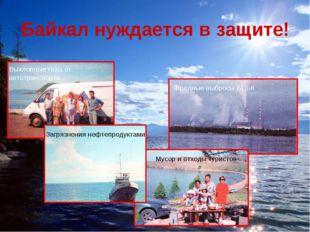 Байкал нуждается в защите! Вредные выбросы БЦБК Выхлопные газы от автотранспо