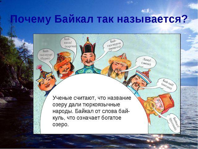 Почему Байкал так называется? Ученые считают, что название озеру дали тюркояз...