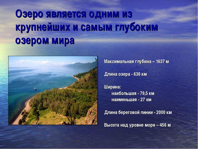 Озеро является одним из крупнейших и самым глубоким озером мира Максимальная...