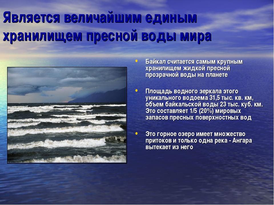 Является величайшим единым хранилищем пресной воды мира Байкал считается самы...