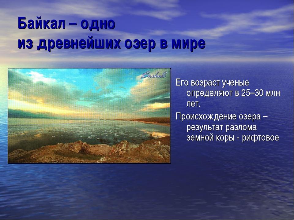 Байкал – одно из древнейших озер в мире Его возраст ученые определяют в 25–30...