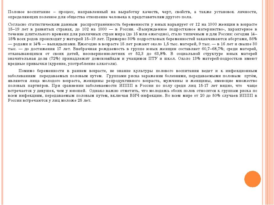 В конце 1990-х годов стала известна статистика абортов в России. Оказалось, ч...