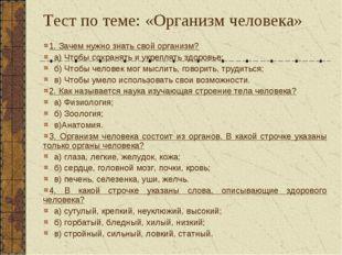 Тест по теме: «Организм человека» 1. Зачем нужно знать свой организм? а) Чтоб
