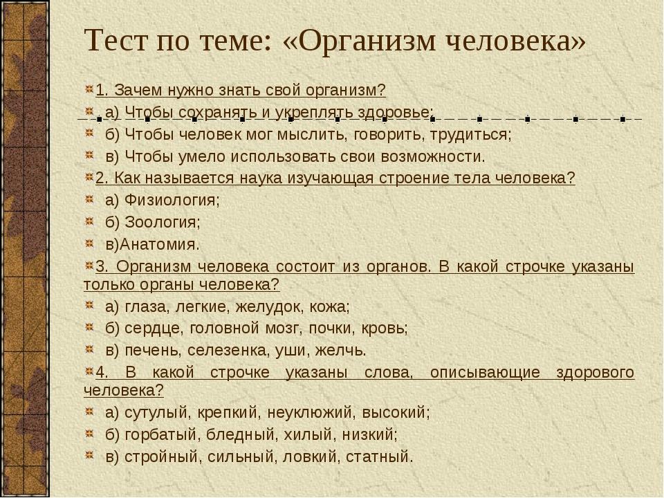 Тест по теме: «Организм человека» 1. Зачем нужно знать свой организм? а) Чтоб...